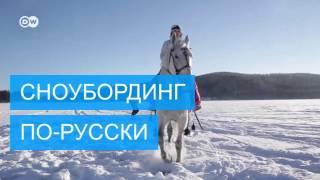 Новый вид экстремального спорта появился на Урале