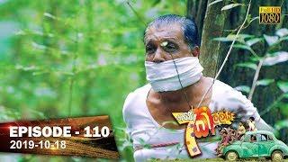 Hathe Kalliya | Episode 110 | 2019-10-18 Thumbnail