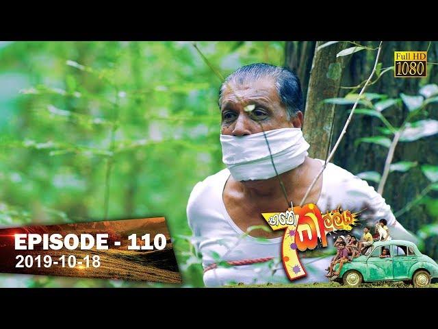 Hathe Kalliya | Episode 110 | 2019-10-18