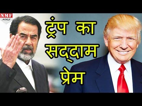 Donald trump ने की Saddam Hussain की तारीफ, Hilary बोली- president के तौर पर Dangerous होंगे trump