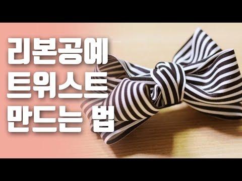 원단 리본핀만들기.how to make ribbon bows누구나 쉽게 만들 수 있는 리본핀. 초보자도 만들기 쉬운 리본핀.