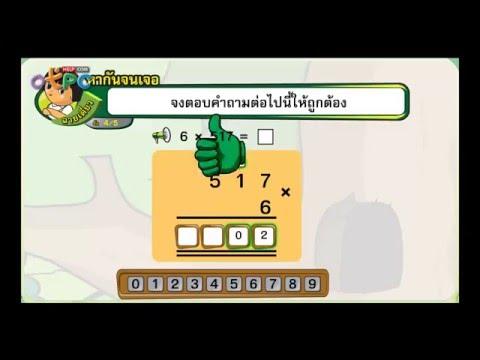 การคูณจำนวนที่มีหนึ่งหลัก กับจำนวนที่มีสี่หลัก - สื่อการเรียนการสอน คณิตศาสตร์ ป.3