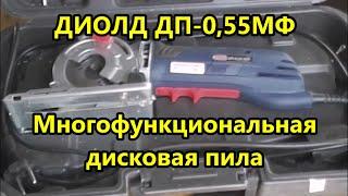 ДИОЛД ДП 0,55МФ. Многофункциональная дисковая пила.