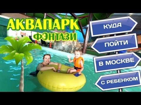 АКВАПАРК ФЭНТАЗИ. Куда пойти в Москве с ребенком.