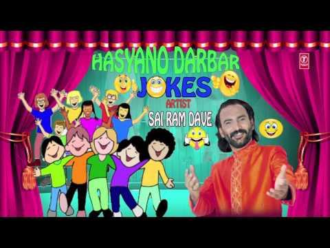 Hasyano Darbar - Latest Gujarati Jokes (Audio) By Sai Ram Dave