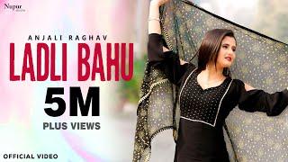 Laadli Bahu | Raju Punjabi, Anjali Raghav | Latest Haryanvi Songs Haryanavi 2018 | Nav Haryanvi