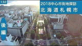 2018中心市街地探訪132後編・・北海道札幌市(大通公園〜すすきの)