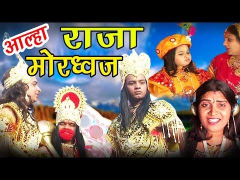 आल्हा राजा मोरध्वज   Aalha Raja Mordhwaj   Sanjo Baghel   Rathor Cassette