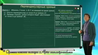 Геометрия 7 класс - Перпендикулярные прямые