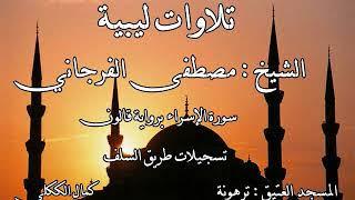 سورة الإسراء  للقارئ الليبي الشيخ مصطفى الفرجاني