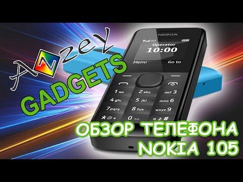 Мобильный телефон Nokia 105 - бюджетный телефон для звонков и SMS