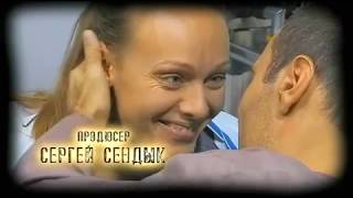 Зверобой 2 Сезон 10 Серия