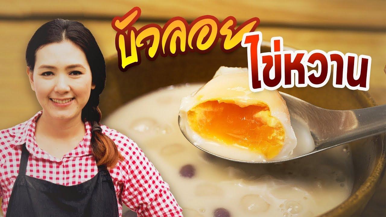 บัวลอยไข่หวาน บัวลอยเผือก บัวลอยมันม่วง สอนทำขนมไทย ทำอาหารง่ายๆ | ครัวพิศพิไล