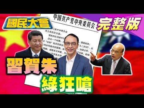台灣-國民大會-20210927