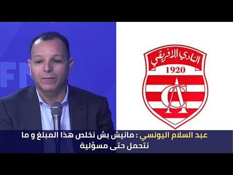 عبد السلام اليونسي حصريا: مانيش بش نخلص المبلغ هذا و ما نتحمل حتى مسؤلية