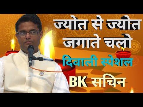 ज्योत से ज्योत जगाते चलो   Jyot Se Jyot Jagate Chalo   Happy Dipawali   Bk Sachin