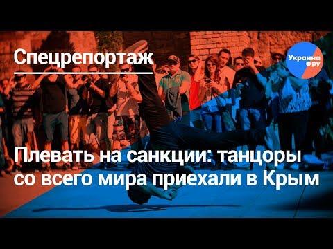 Не боятся: танцоры со всего мира приехали в Крым