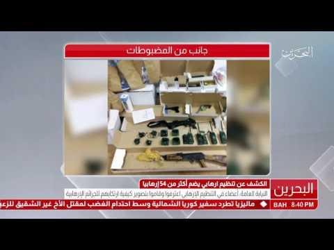 البحرين : الكشف عن تنظيم ارهابي يضم اكثر من 54 إرهابيا