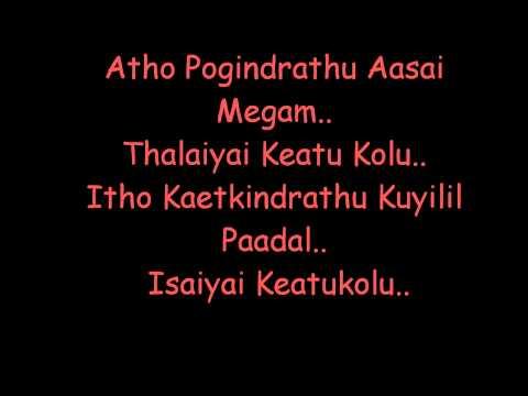 Nila Kaigiradhu Song Lyrics From Indira