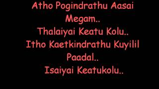 Indira - Nila Kaigiradhu Lyrics