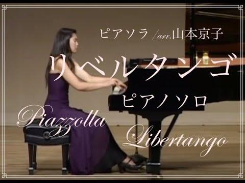Astor Piazzolla(arr.Kyoko Yamamoto):Libertango  ピアソラ/山本京子編:リベルタンゴ Pf.高木早苗
