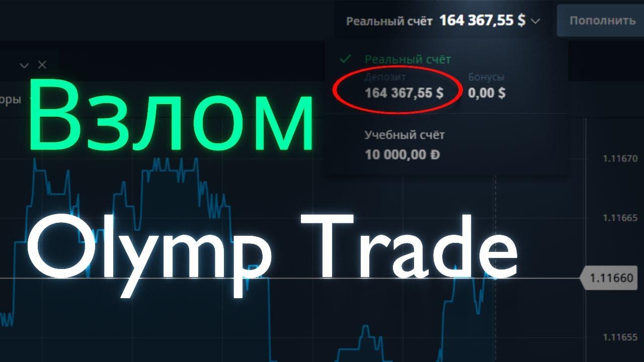 Бинарные опционы olimp trade отзывы forex-glaz v8