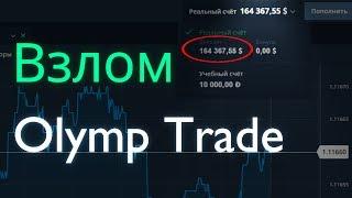 взлом Olymp Trade, Отзыв, Депозит в 164 000