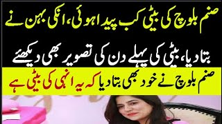 1st Day Picture Of Sanam Baloch's Beautiful daughter || Blue Horse