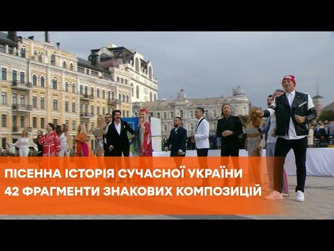 День независимости 2020   Монатик, Потап, Тина Кароль, Оля Полякова   Попурри от украинских артистов