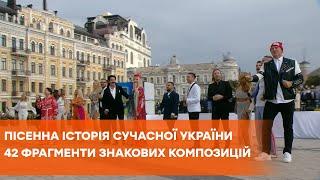 День Независимости 2020   Монатик, Потап, Тина Кароль, Винник   История современной Украины в песне