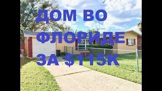 #315 Дом во Флориде  2/2 за 115 тысяч долларов/Недорогая недвижимость в США