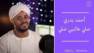 اسمعنا | صلي عالنبي صلي - أحمد بدري | Esmanaa