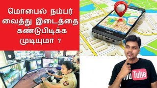 Can we Track Mobile numbers Location ? Police Tracking Cell phones ? | Tamil Tech