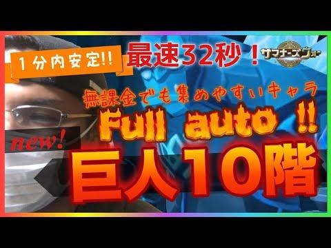 【サマナーズウォー】巨人ダンジョンフルオート10階を最速32秒で安定クリア!無課金でも集めやすいキャラ!