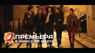 Газели (2015) HD трейлер | премьера 26 марта