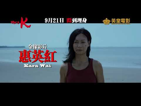 Mrs K (Mrs K)電影預告