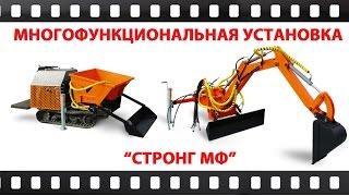 Буровая установка Стронг МФ - Многофункциональная