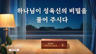 기독교 영화<험난한 천국 길>명장면(3)'성육신'의 비밀을 밝히다