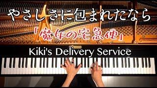 【楽譜あり】やさしさに包まれたなら/魔女の宅急便/ジブリ/kiki's delivery Service/ghibli/松任谷由実/ピアノカバー/Piano Cover/CANACANA