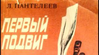 первый подвиг Алексей Пантелеев читает Павел Беседин