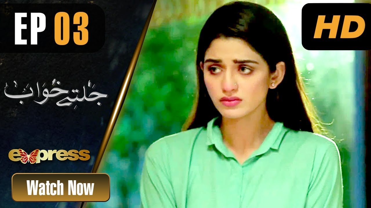 Jaltay Khwab - Episode 3 Express TV Nov 7