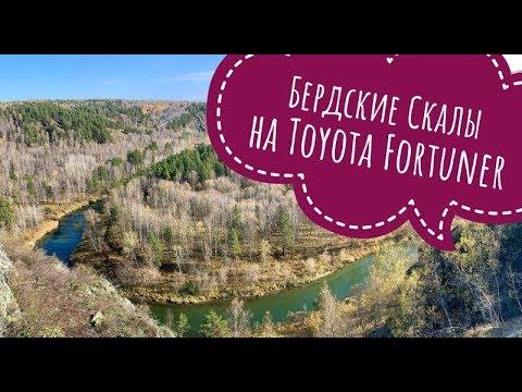 Бердские скалы на Toyota Fortuner