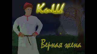 Король и Шут - Верная жена (Анимационный клип)
