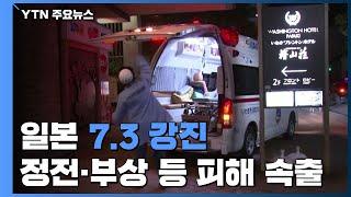 日 후쿠시마 앞바다서 규모 7.3 강진...정전·부상·피해 속출 / YTN