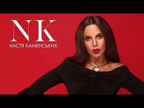 НАСТЯ КАМЕНСКИХ #NK.НОВЫЕ КЛИПЫ ,ПЕСНИ, ХИТЫ 2019 В СБОРНИКЕ