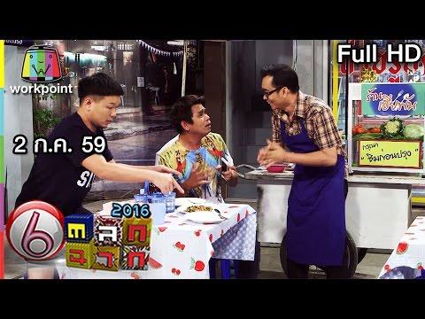 ตลก 6 ฉาก | 2 ก.ค. 59 Full HD