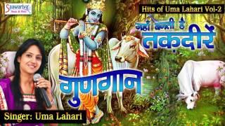 Jahan Banti है तक़दीरें || Popular Krishna Bhajan || Uma Lahari || Saawariya Music & Films