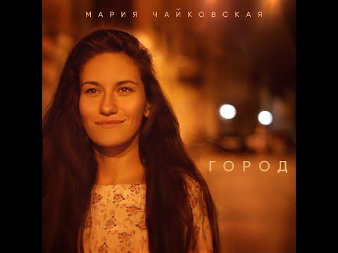 Мария Чайковская - Город