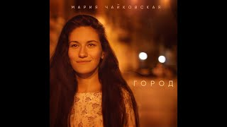 Смотреть клип Мария Чайковская - Город