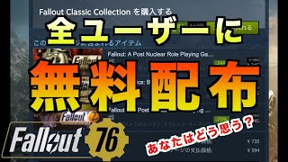 【Fallout 76】Fallout Classic Collection 無料配布決定〜!!【全プレイヤーが対象】